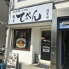 【ラーメン】麺屋てっぺん(兵庫・西宮)の「台湾まぜそば」タレと辛みが一体となって麺に絡む美味しさ