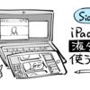 iPad ProをMacの液タブとして使う方法まとめ【Sidecar】