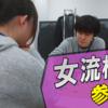 部活動活動レポート~囲碁部に女流棋士参戦~