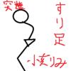 異常歩行⑧パーキンソン病の異常歩行についていくつか紹介します!
