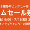 Amazonタイムセール祭りが7月16日(金)から開催 セール登場予定商品をチェック