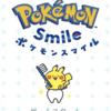 Pokémon smile アプリが可愛くてハマる!楽しく歯磨き習慣(*^▽^*)