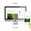 はてなブログ無料テーマ「Poteko」と「Pochi」を着せ替える