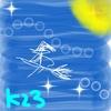 マヤ暦 K23【青い夜】なりたい自分をイメージして語る