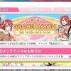 【スクフェス】第30回SCOREMATCH!