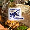 【オススメ5店】大井町・中延・旗の台・戸越・馬込(東京)にある和食が人気のお店