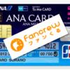 【ファンくる】ANAマイル交換・換金 への黄金ルート!2019年版