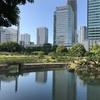 サボリーマンのための都会のオアシス【旧芝離宮恩賜庭園】