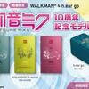 【SONY】 「 初音ミク 10周年記念モデル」ウォークマン スピーカーをソニーストアで限定販売!
