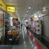 神戸の中野ブロードウェイ的な場所といえば。