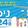 「北九州空港まつり」参加者募集