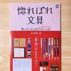 文房具好きにおすすめの本『惚れぼれ文具』小日向京さんの字が好き