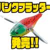 【ダイワ】フィネスなクローラーベイト「バンクフラッター」発売!