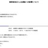 UAマイレージプラス 特典航空券を台風キャンセルしました