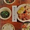 数少ない手持ちの料理本の話