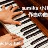 sumikaのキーボード小川貴之さん作曲の曲まとめ!!小川さんが歌う曲も!?全部まとめてみた!