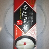 業務スーパー 杏仁豆腐1kg195円(税抜)