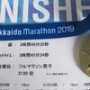【遅報】北海道マラソン2019