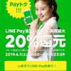6月のPayトクは条件が改悪、LINE Payカード対象外や用途限定のLINE Payボーナス還元に:Suicaやアマギフチャージ対象の他のキャンペーンは?