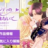 【原作】韓国・海外版「ウェンディの花屋に来ないで」を読む方法
