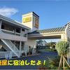 【わんこと旅】 (宿)ファミリーロッジ旅籠屋 北九州八幡店 【福岡県】