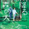 「雨降る森の犬」馳星周/集英社文庫