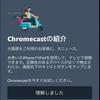 【朗報】AmazonプライムビデオがChromecastに対応してくれた件
