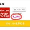 ハピタスの貯め方②【Expedia、Hotels.com】