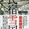 「民宿雪国」 2010