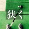 【ゴルフ】パンチショット研究メモ。「スタンスは狭く」が突破口か?
