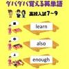 あなたは分かるか!? 高校受験レベルの単語に挑戦!! ③