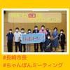 『 #長崎市長 #ちゃんぽんミーティング #報告 』