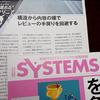日経SYSTEMSコラム2018年1月号