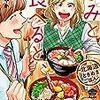 松本あやか先生『きみと食べると、〜北海道ときめきごはん〜』ぶんか社 感想。