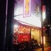 西横浜の愛福楼アイフクロウ行ってきました!(中華料理)西横浜駅周辺ランチ情報口コミ評判