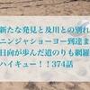 【ネタバレ注意】及川との別れ!ハイキュー!!374話【感想・考察】