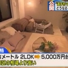 「HARUMI FLAG」の分譲価格が判明、5000万円台から。坪単価は…