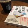SundayBookReview 【遅読家のための読書術】 著者:印南敦史