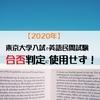 【2020年】東京大学入試で英語民間試験、合否判定に使用せず!