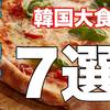 今人気沸騰中の韓国大食いYouTuber7人を厳選!ハマってしまうこと間違いなし!