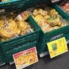 【値付け】お手軽バナナと高単価バナナ