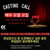 Shooting Casting Call in Korea (撮影キャスティング)