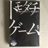 📚20-198トモダチゲーム/9巻★★★