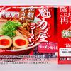 3月10日(日)始まった大相撲大阪場所と、「ゴリパラ見聞録」2本立て。