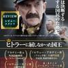 【映画】ヒトラーに屈しなかった国王
