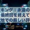 【韓国ドラマ】「ザ・キング:永遠の君主」最終回を終えて〜厳しい評価〜