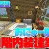 【マイクラ】おにゅー拠点の内装づくり1階編!洒落おつ目指して頑張るます!!【スロクラ】Part29