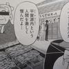 『人魚姫のごめんねごはん』第31話の非常にざっくりとした内容紹介です。