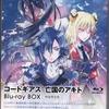 コードギアス 亡国のアキト Blu-ray BOX 特装限定版