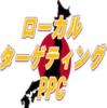『ローカルターゲティングPPC』  ネットで話題沸騰!